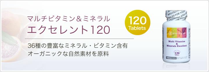 マルチビタミン&ミネラル エクセレント120