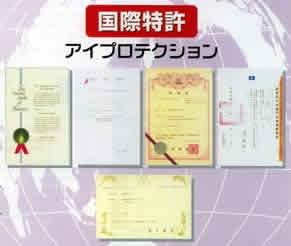 アイプロテクション国際特許