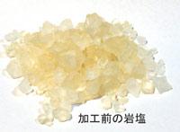気高塩原料